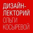 227002 459644977427258 692694439 n dizayn lektoriy olgi kosyrevoy small
